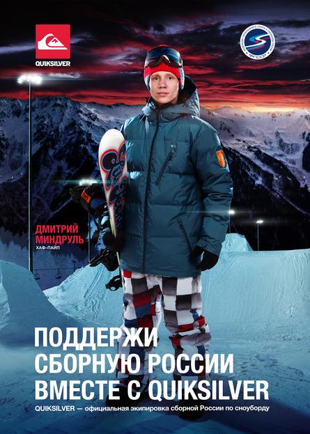 Экипировка для сборной  России по сноуборду